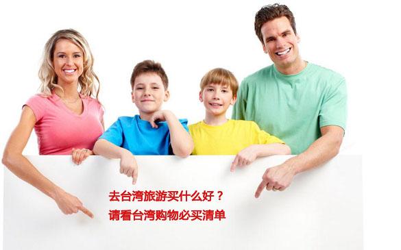 台湾购物攻略