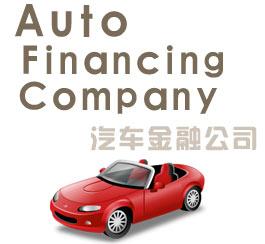 汽车金融公司