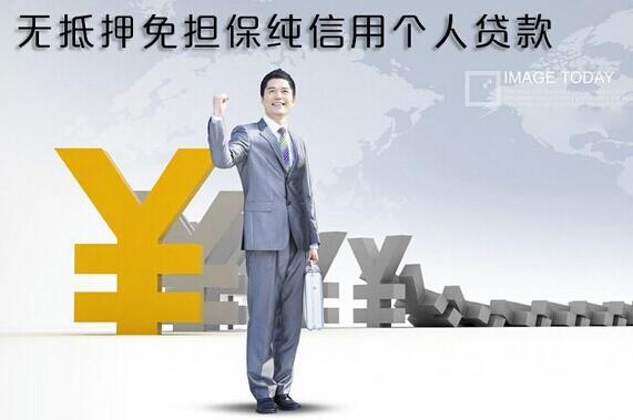 2016最新华夏银行信用贷款条件、利率