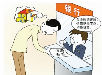 个人信用不良将影响房贷申请
