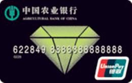 农行钻石卡办理条件