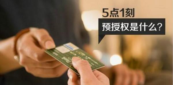 信用卡预授权注意事项