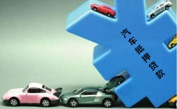 汽车抵押贷款受大众青睐的三个原因