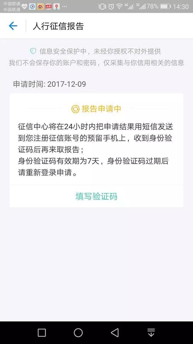 芝麻信用上线人行征信报告查询功能6