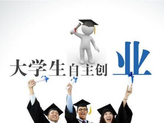 大学生创业无息贷款政策