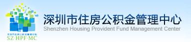 深圳市住房公积金管理中心