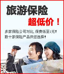 慧择网——旅游保险