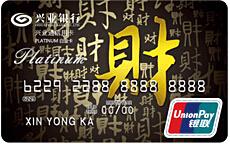 兴业通财卡年费及分期手续费率