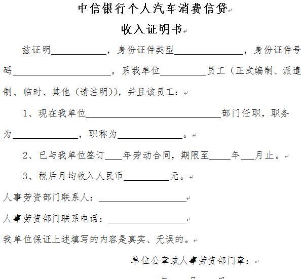 中信银行车贷收入样本
