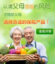 慧择网老年人保险