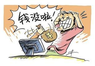 网络贷款诈骗
