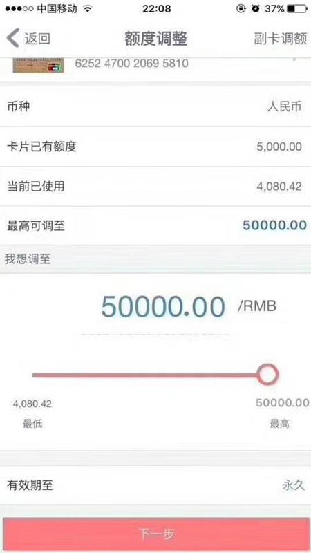 教你如何十分钟工行信用卡快速从5000提额到5万