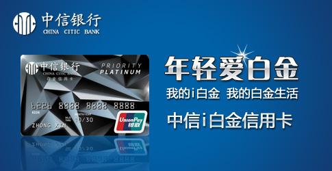 中信i白金信用卡年费、分期费用标准