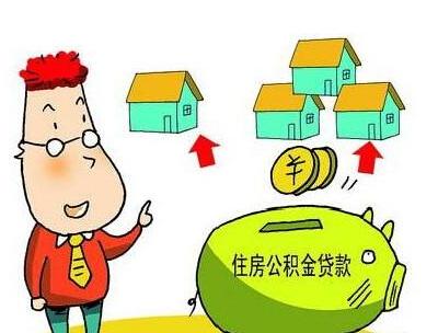 使用公积金贷款买房要注意3个事项