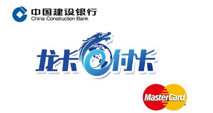 建设银行龙卡e付卡