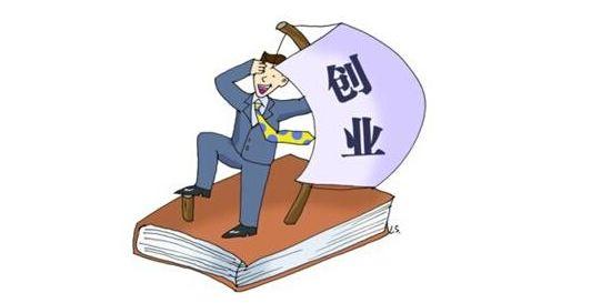 创业贷款如何申请,申请方式有哪些?