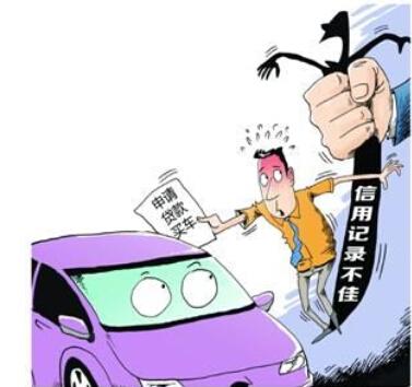 贷款没车对信用记录有要求吗