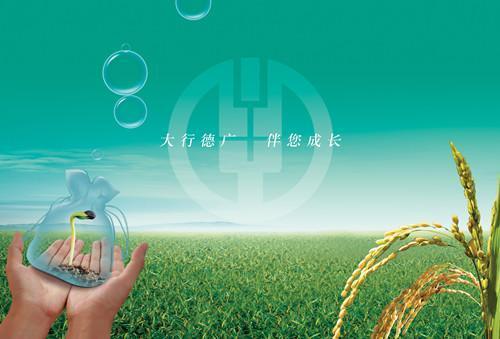 最新农行房贷政策规定