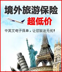 出国旅游保险
