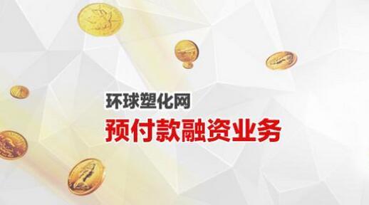 平安银行预付款融资申请流程及资料