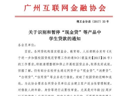 广州互金协会:部分校园贷变形现金贷、白领贷、消费贷