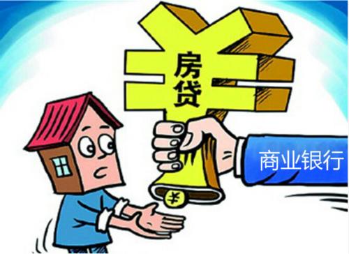 商业住房贷款申请攻略