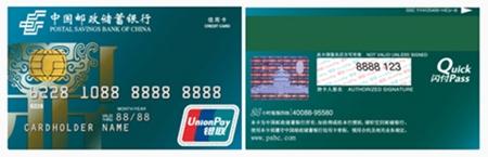 邮储银行信用卡分期