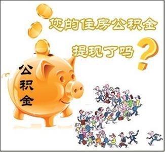 扬州公积金租房提取