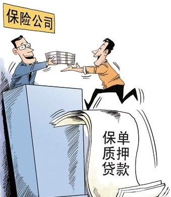 保单质押贷款