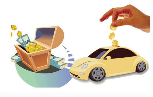 典当行汽车抵押贷款