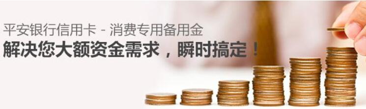 平安信用卡备用金产品特点