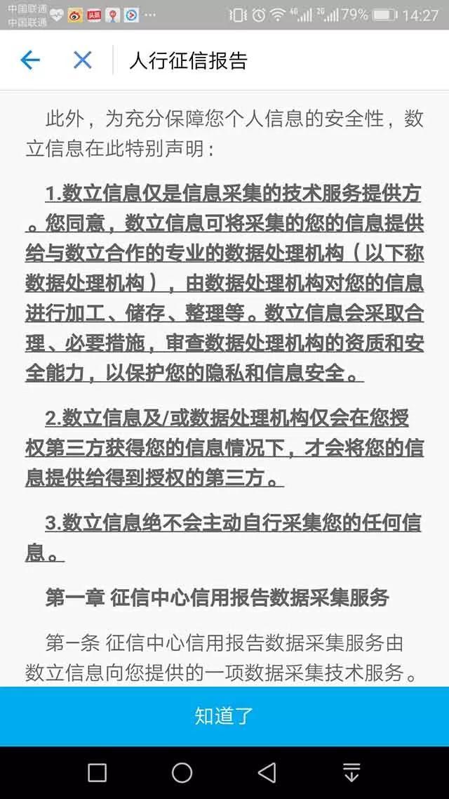 芝麻信用上线人行征信报告查询功能9