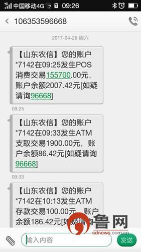 """银行卡异地被""""盗刷""""近16万 储户质疑农商银行安全措施"""