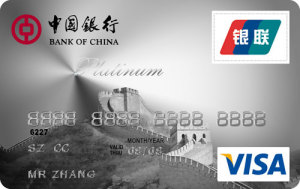 中银威士白金信用卡