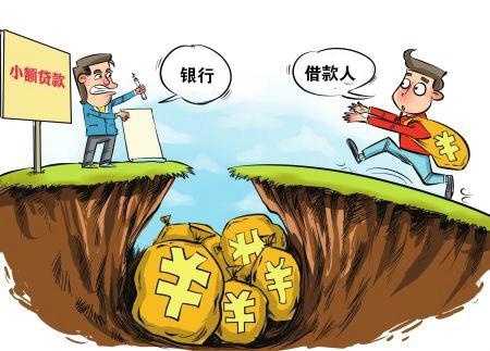 银行小额贷款