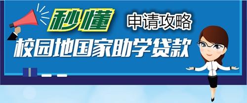 2016年河南省校园地国家助学贷款申请攻略