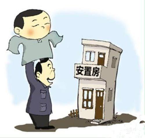 安置房可以贷款吗,安置房贷款流程详解