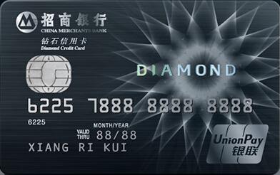 招商银行钻石信用卡年费及申请方式