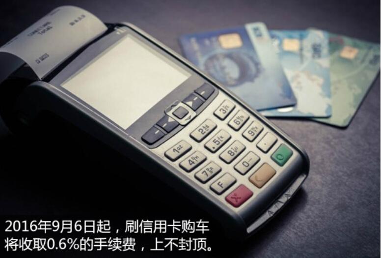 信用卡刷卡买车手续费标准
