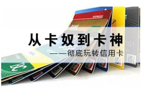 教你怎样玩转信用卡