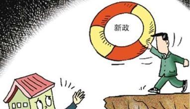 10月最新房贷政策
