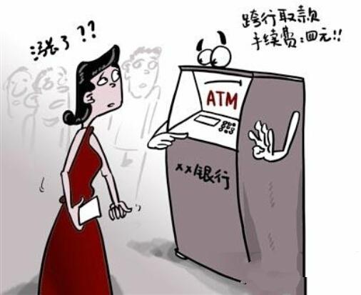 最新ATM取现手续费政策
