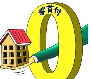 零首付购房融资实为高利贷