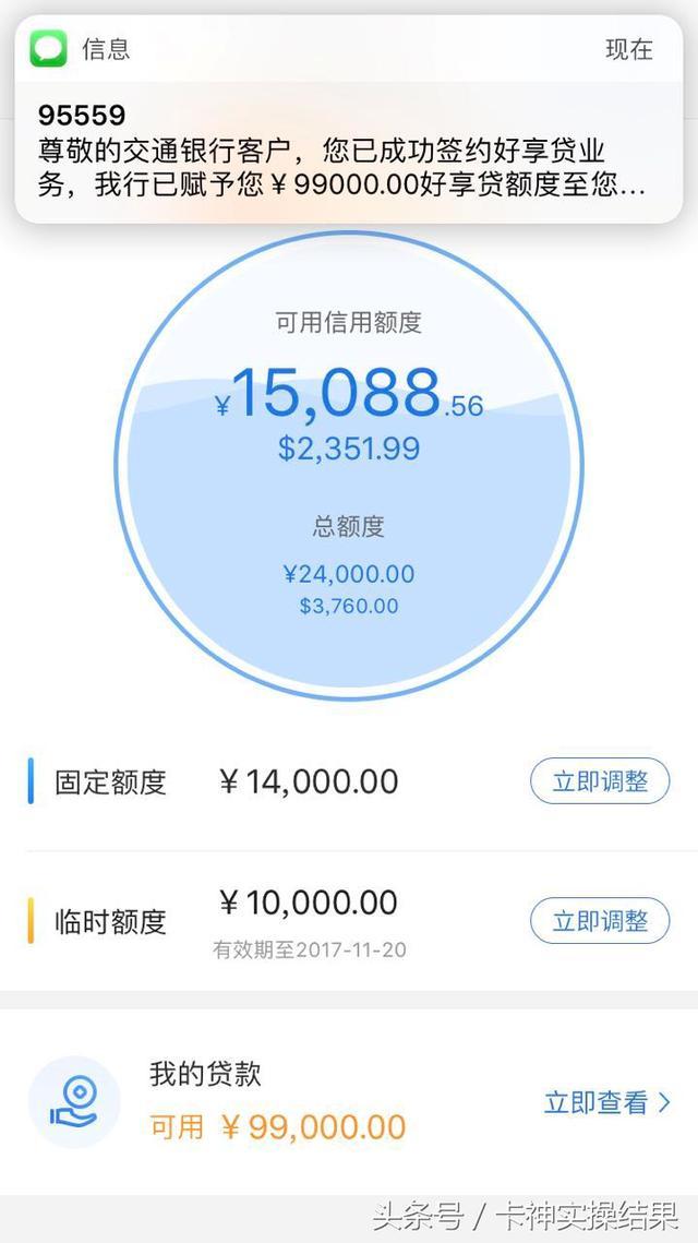 实操:交通银行信用卡1.4W秒提额度10W 分享!