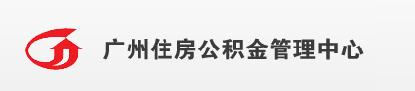 广州住房公积金管理中心