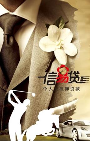 南京银行信易贷
