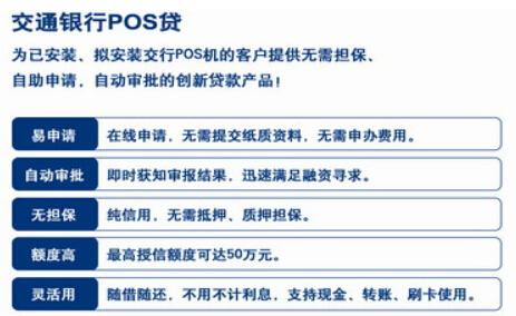 交通银行pos贷业务介绍