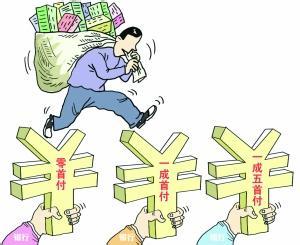 首付贷重现江湖,该如何申请首付贷?
