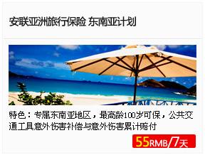 安联亚洲旅行保险 东南亚计划