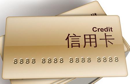 正确注销信用卡